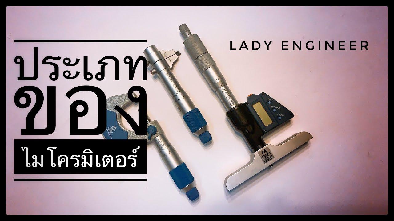 3 ประเภทของไมโครมิเตอร์ | 3 Types of Micrometer