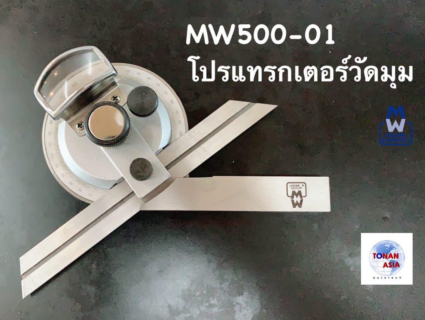 การใช้งาน โปรแทรกเตอร์วัดมุม Universal Bevel Protractor MW500-01 Moore&Wright