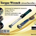 Torque Wrench ประแจวัดทอร์ก ประแจวัดแรงบิด Promotion มิถุนายน2563
