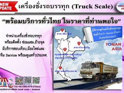 เครื่องชั่งรถบรรทุก Truck Scale โปรโมชั่น กรกฎาคม 2563