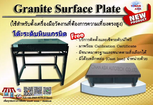 Granite Surface Plate โต๊ะระดับแกรนิต Promotion June 2020