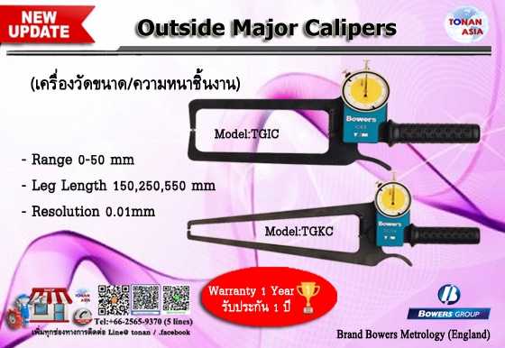 Outside Major Calipers Promotion กรกฎาคม 2563