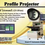 CV-PP300 Profile Projector โปรโมชั่น มิถุนายน 2563