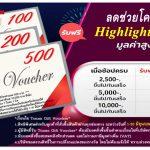บัตรของขวัญ โปรโมชั่น มิถุนายน 2563 Promotion June2020 : Gift Voucher
