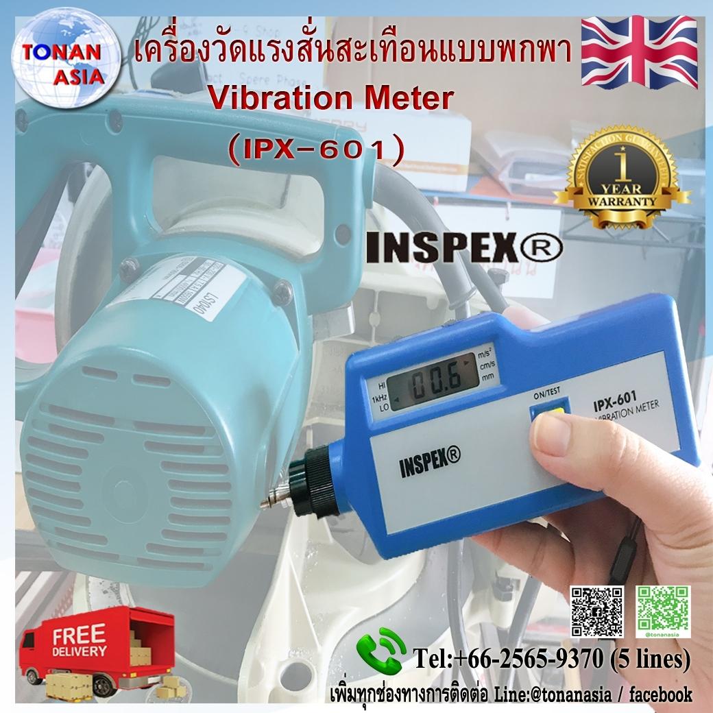 IPX-601 เครื่องวัดแรงสั่นสะเทือน Vibration Meter INSPEX | TONAN ASIA AUTOTECH