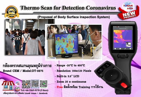 Thermo Scan for Detection Corona Virus โปรโมชั่น กรกฎาคม 2563