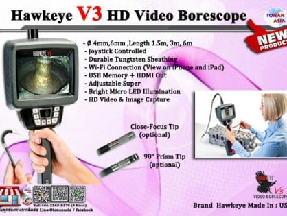 กล้องวีดิโอบอร์สโคป HD Video Borescope V3 Hawkeye โปรโมชั่น กรกฎาคม 2563