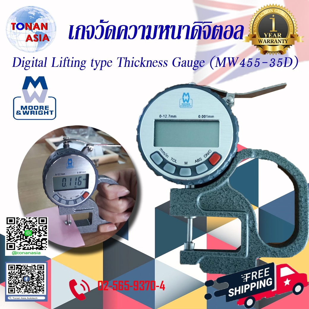 MW455-35D เกจวัดความหนาดิจิตอล Digital Lifting type Thickness Gauge