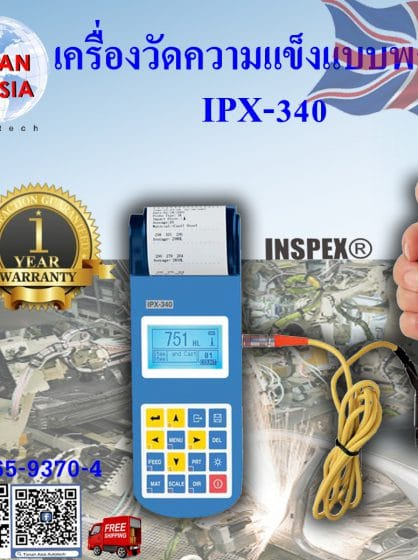 สาธิตการใช้งานเบื้องต้นเครื่องวัดความแข็งแบบพกพา รุ่น IPX-340 INSPEX