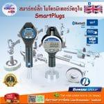 Smart Plugs : Inside Micrometer สมาร์ทปลั๊ก ไมโครมิเตอร์วัดรูใน Promotion August 2020