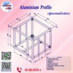 อลูมิเนียม โปรไฟล์ Aluminium Profile งานประกอบ ออกแบบตามความต้องการ