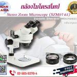 กล้องไมโครสโคป Zoom Stereo Microscope (SZM0745) โปรโมชั่น กันยายน2563