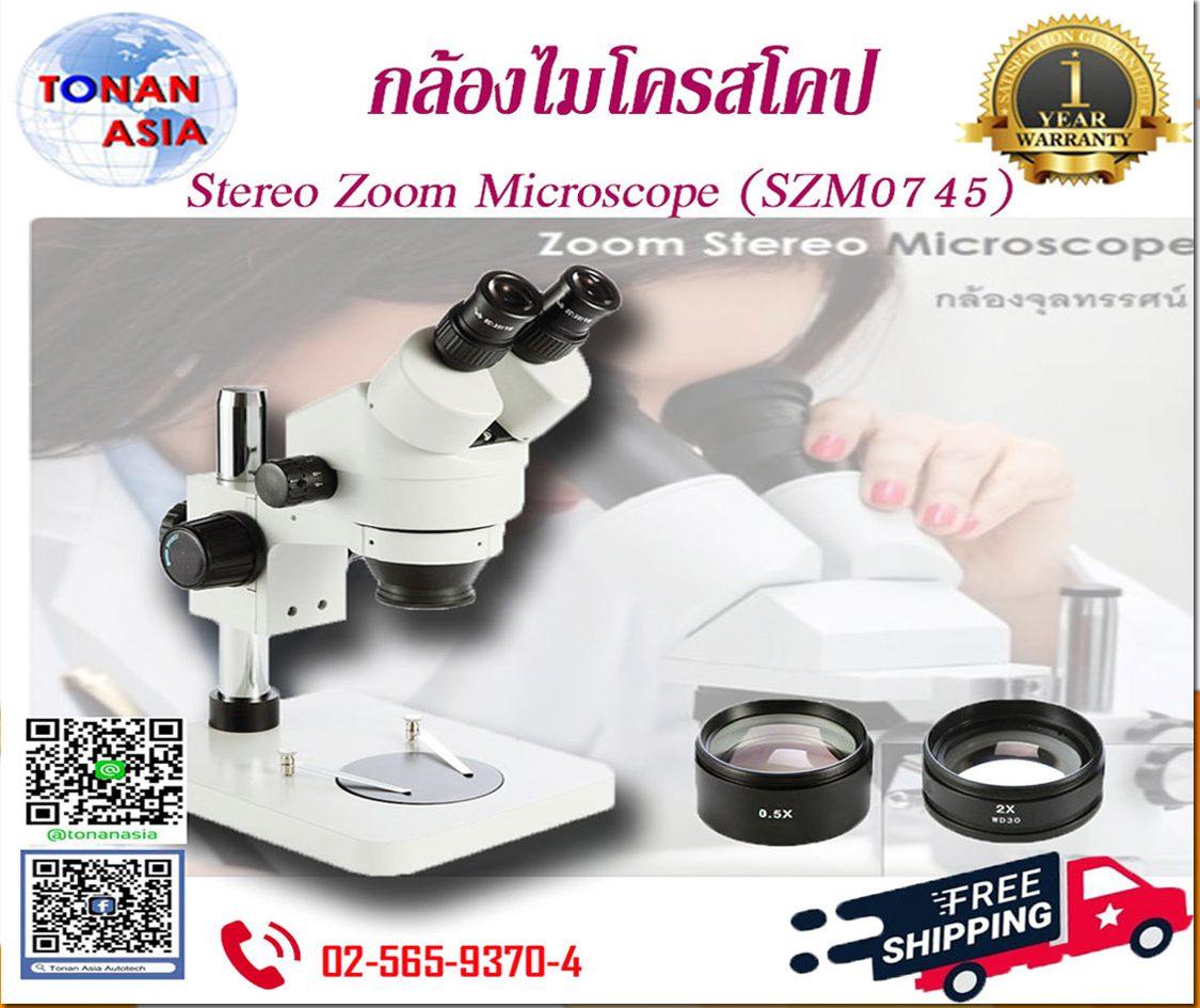 กล้องไมโครสโคป Zoom Stereo Microscope (SZM0745)