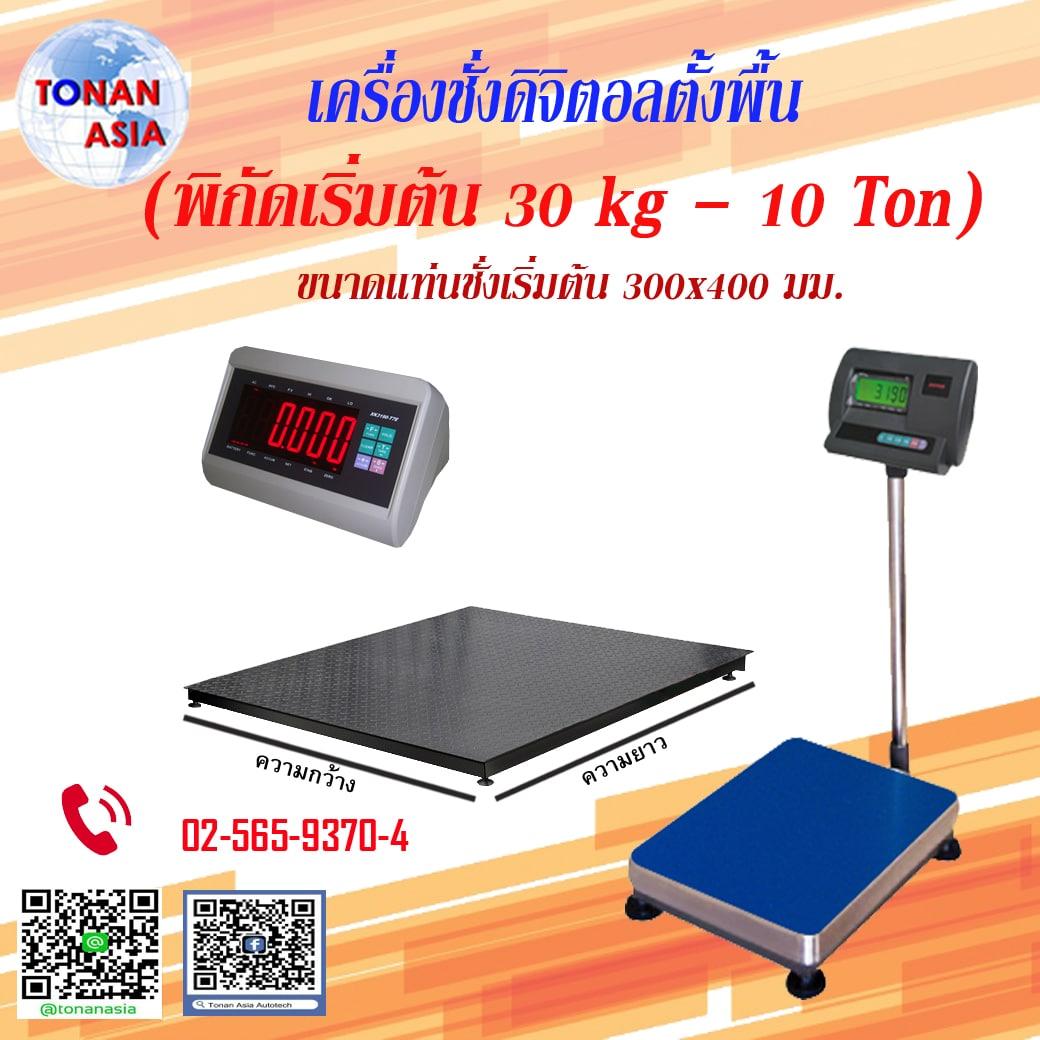 เครื่องชั่งดิจิตอลตั้งพื้น Weight Scale Floor type