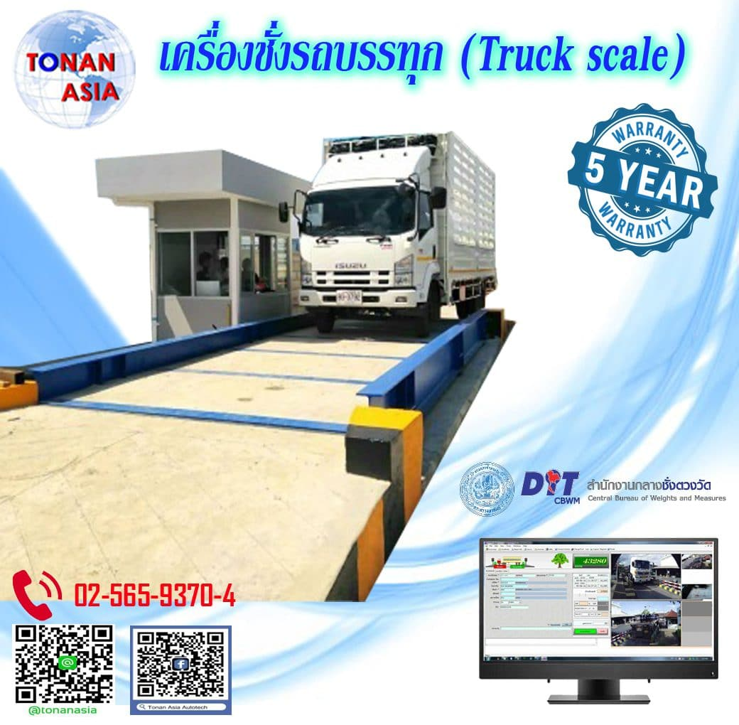 เครื่องชั่งรถบรรทุก Truck Scale