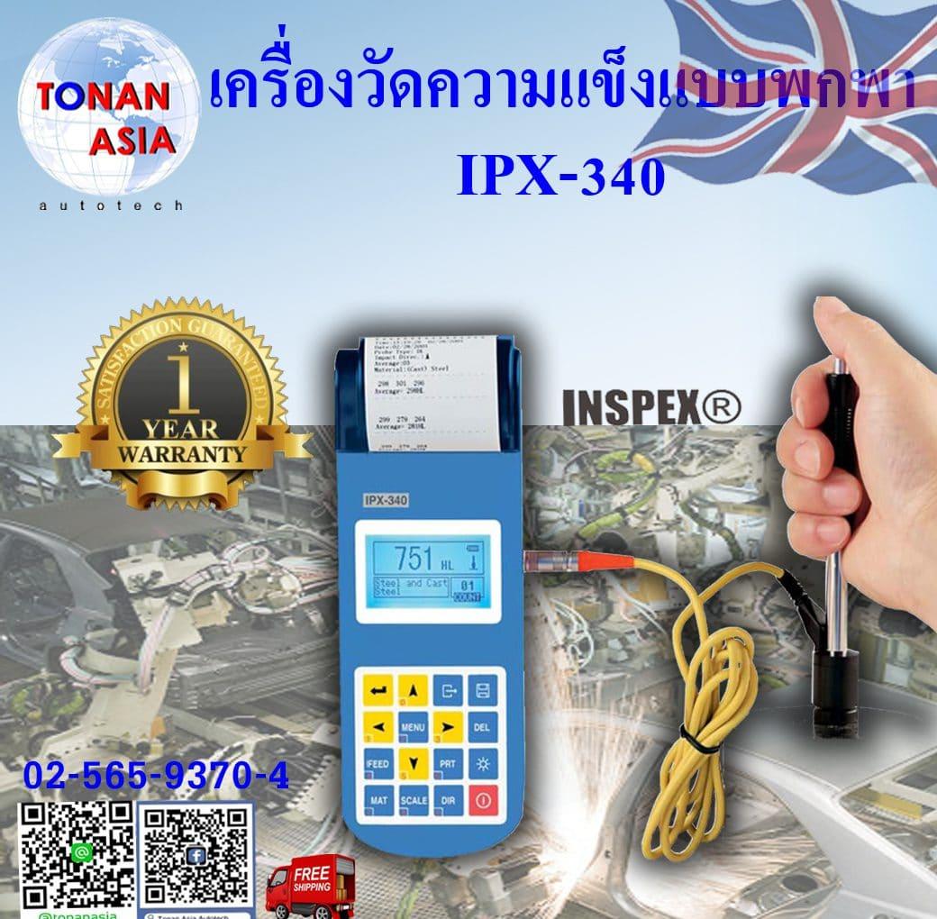 เครื่องวัดความแข็งแบบพกพา INSPEX รุ่น IPX-340 Portable Hardness Tester | Promotion OCT20