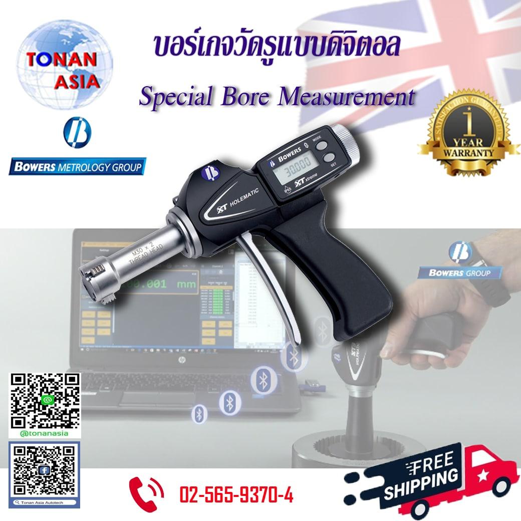 บอร์เกจวัดรูแบบดิจิตอล Special Bore Measurement