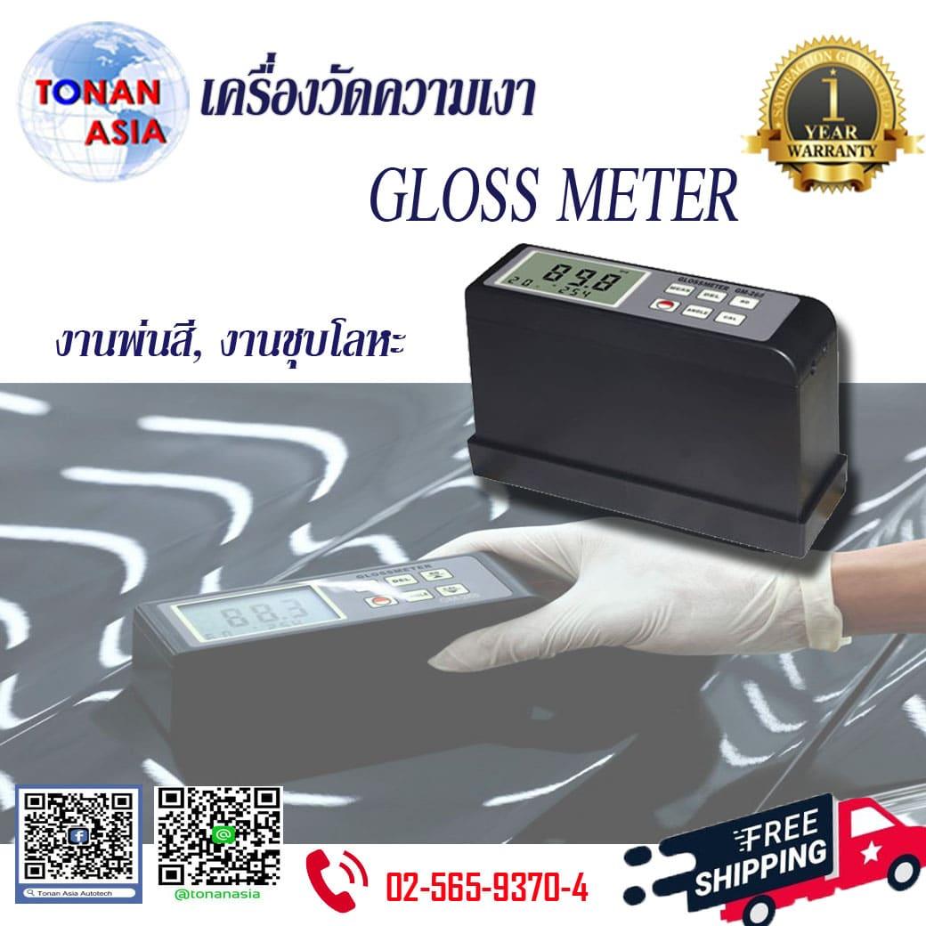 เครื่องวัดความเงา Gloss Meter