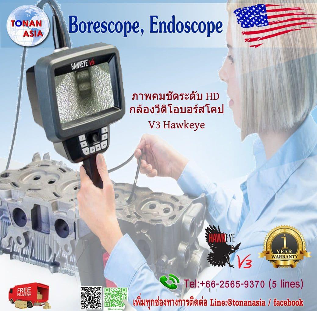 วีดิโอบอร์สโคป HD Video Borescope