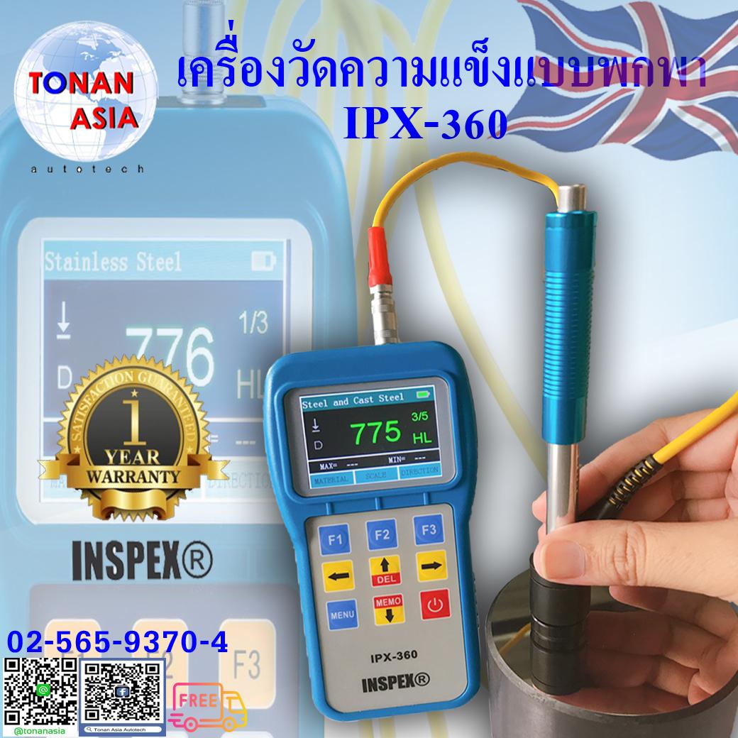 เครื่องวัดความแข็งแบบพกพา IPX-360 Portable Hardness Tester