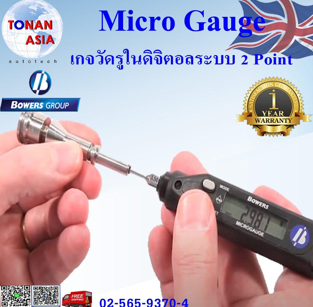 ไมโครเกจ เกจวัดรูใน 2-point contact Bore Gauge, Micro Gauge