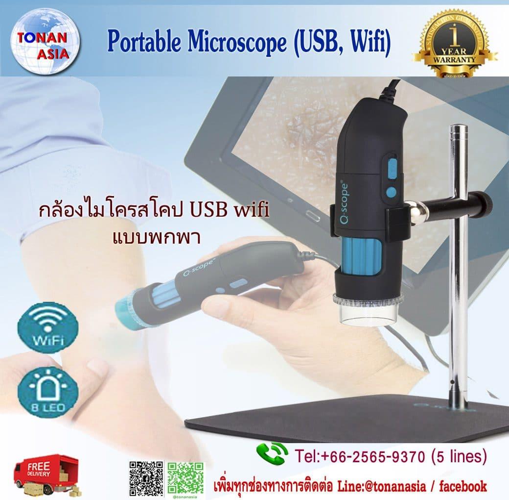 กล้องไมโครสโคปแบบพกพา Poetable Microscope (USB, Wifi)