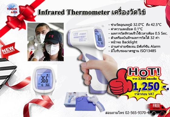 เครื่องวัดไข้แบบปืนยิง Infrared Thermometer