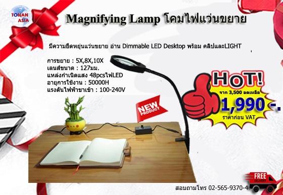 โคมไฟแว่นขยายไฟ LED หนีบโต๊ะ สีดำ
