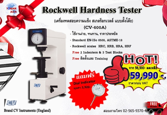 เครื่องวัดความแข็งแบบตั้งโต๊ะ Rockwell Hardness Tester