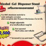 เครื่องกดเจลแอลกอฮอล์ Alcohol Gel Dispenser Stand | โทนัน อาเชีย ออโต้เทค