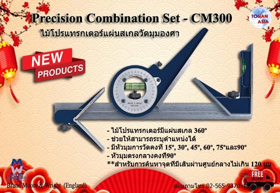 Precision Combination Set CM300 ชุดไม้โปรแทรกเตอร์วัดมุมองศา | โทนัน อาเชีย ออโต้เทค