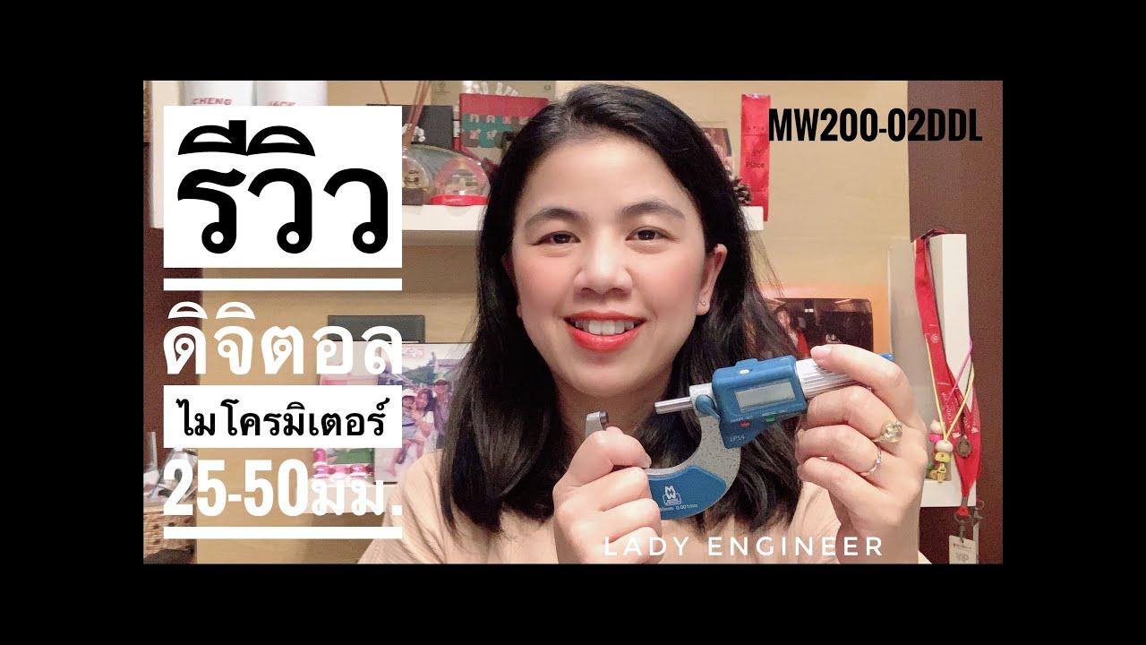 รีวิว ดิจิตอลไมโครมิเตอร์ รุ่น MW200-02DDL ช่วงการวัด 25-50มม. | Tonan Asia Autotech
