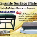 โต๊ะระดับ โต๊ะหินแกรนิต โต๊ะระดับเหล็กหล่อ Surface Plate