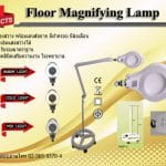 New Floor Magnifying Lamp รุ่นใหม่ โคมไฟแว่นขยายแบบตั้งพื้น