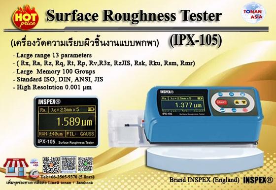 IPX-105 เครื่องทดสอบความเรียบผิว ความขรุขระผิว Surface Roughness Tester