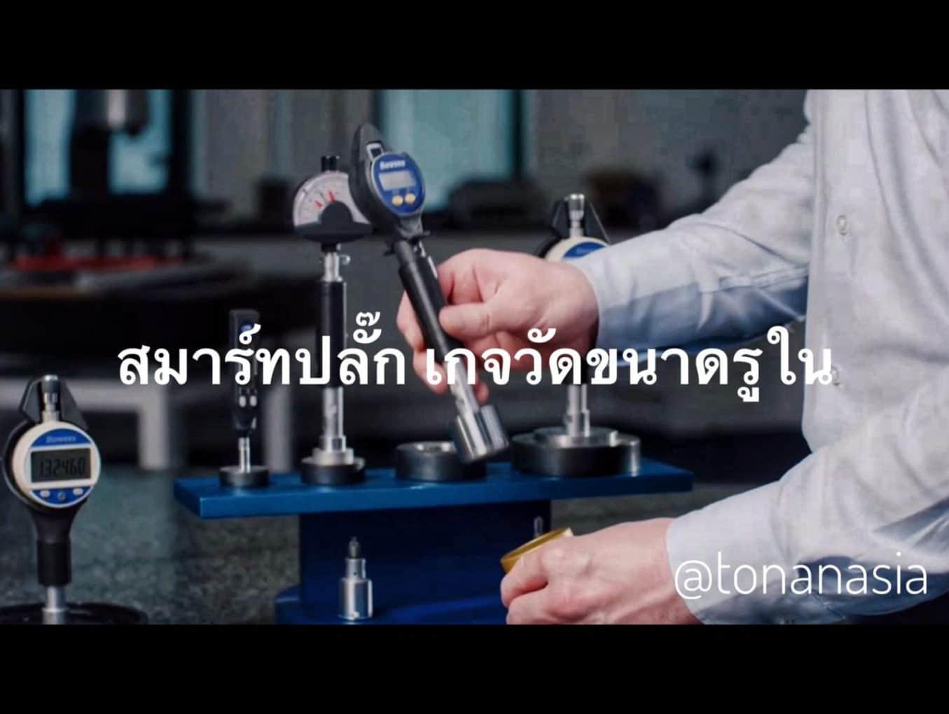 แนะนำเครื่องมือวัดขนาดรูใน สมาร์ทปลั๊ก | Introduction to The SmartPlug (Bowers)| Tonan Asia Autotech