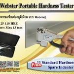 Webster Portable Hardness Tester เครื่องวัดความแข็งแผ่นโลหะ