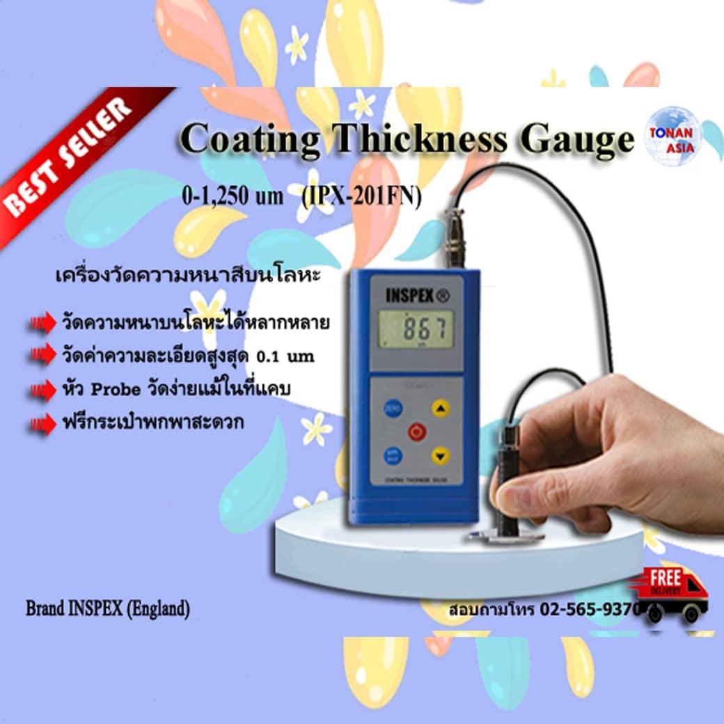 เครื่องวัดความหนา Digital Coating Thickness Gauge IPX-201FN