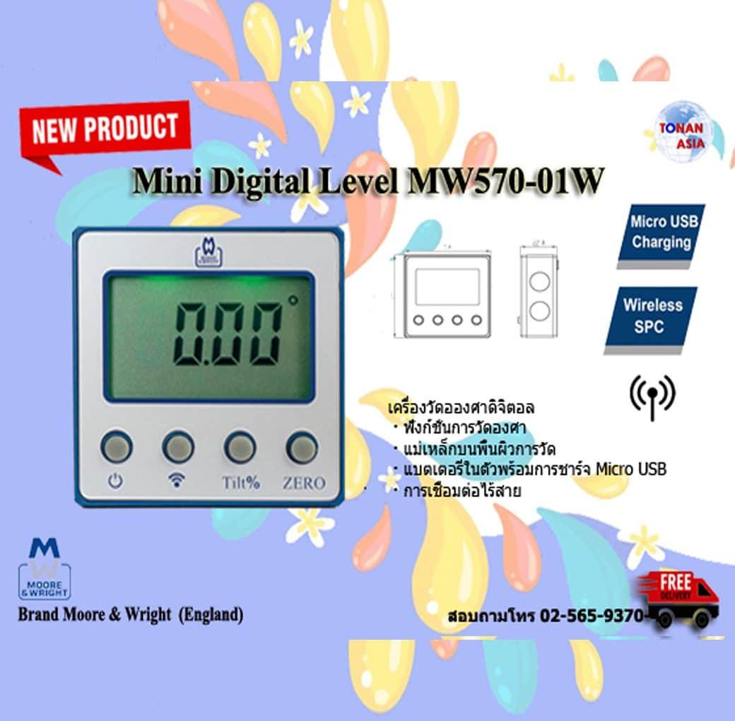 เกจวัดองศาแบบดิจิตอล Mini Digital Level MW570-01W