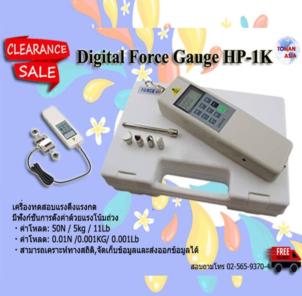 เครื่องวัดแรงดึงแรงกด Digital Force Gauge HP-1K