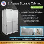 ตู้เก็บของ Storage Cabinet (Aluminium Frame)