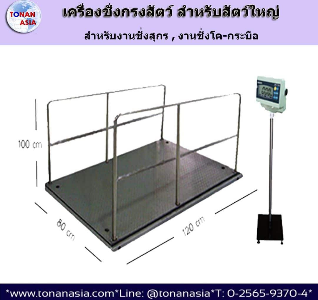 เครื่องชั่งน้ำหนักวัว สุกร ปศุสัตว์ แบบกรง คอก ชั่งทีละตัว Farmer Weighting Scale | Tonan Asia Autotech