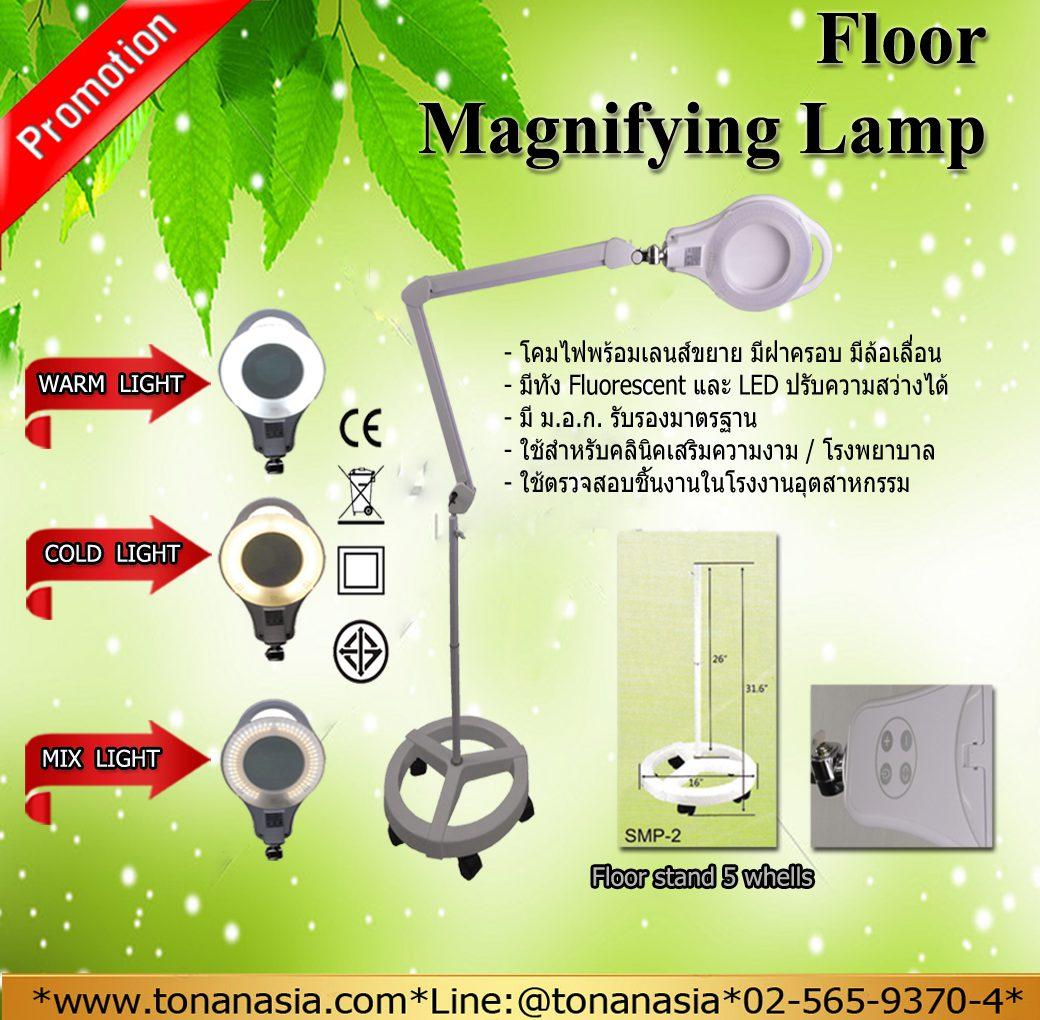 โคมไฟแว่นขยายตั้งพื้นมีล้อเลื่อน Floor Maginfying Lamp