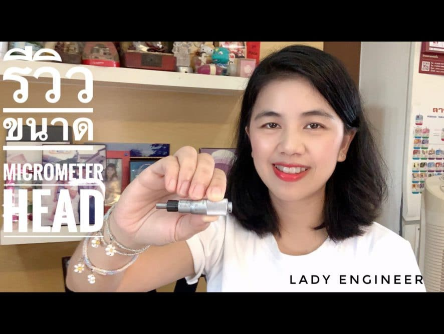 รีวิวขนาดของหัววัดไมโคร Micrometer Head Sizing Review