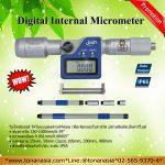 ใหม่ ไมโครมิเตอร์วัดในแบบดิจิตอล MW300-DABI Digital Tubular Internal Micrometer
