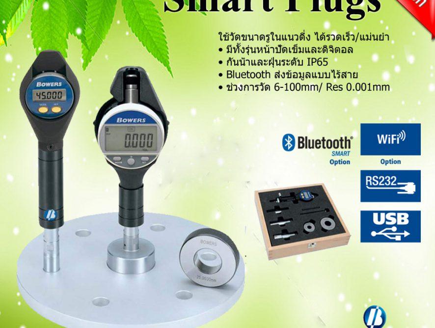 สมาร์ทปลั๊ก เกจวัดขนาดรูใน ไมโครมิเตอร์วัดรูใน Smart Plugs