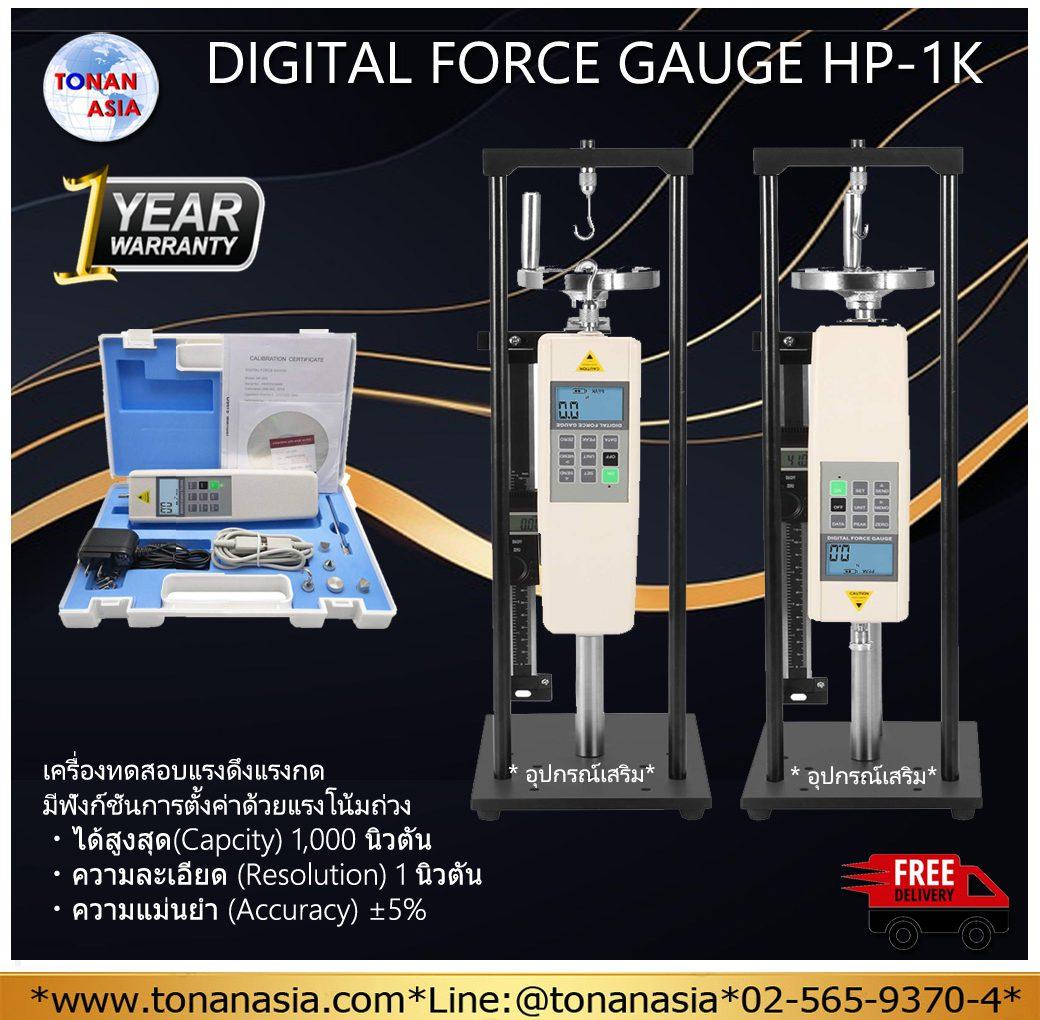 เครื่องทดสอบแรงดึงแรงกด Digital Force Gauge 1,000N HP-1K
