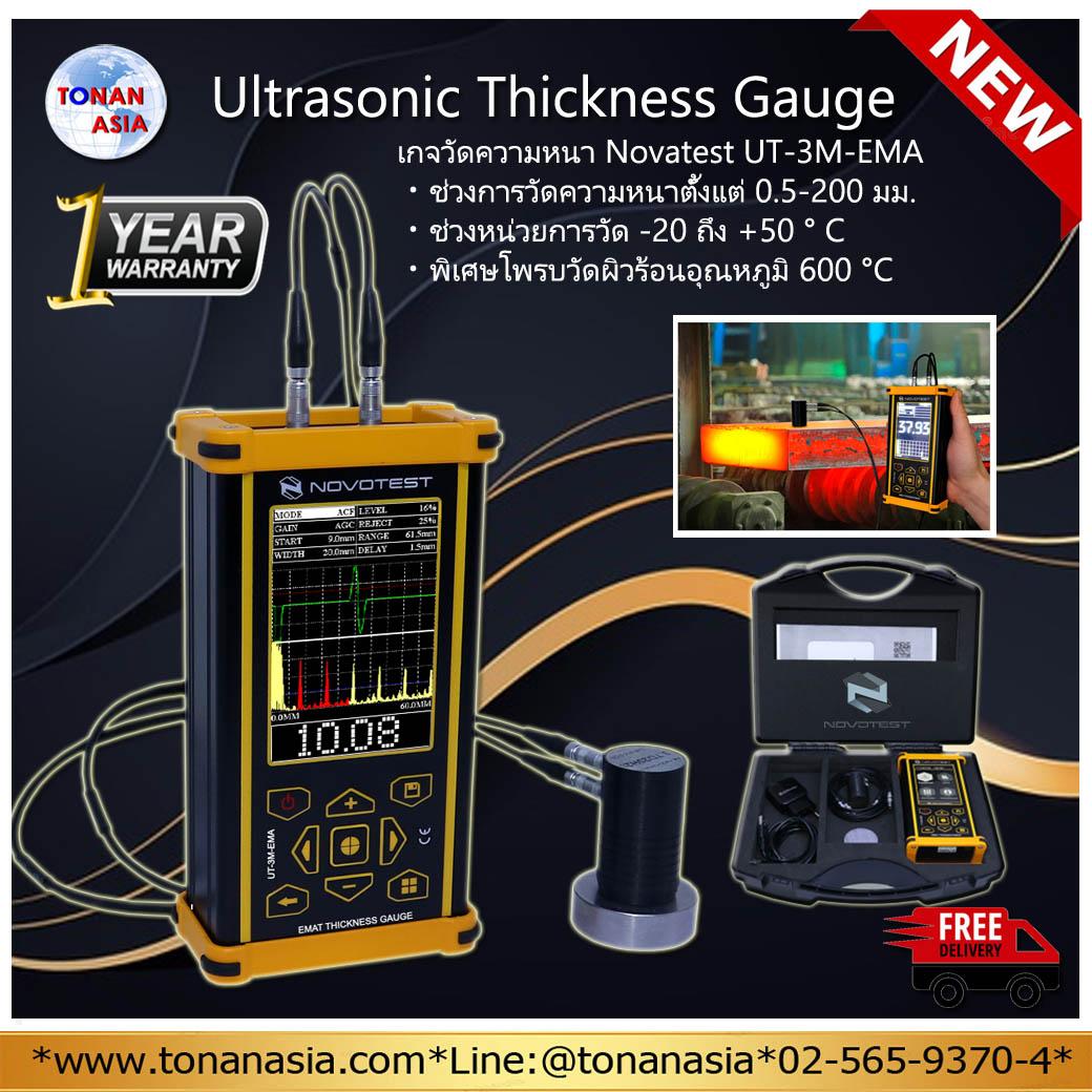 Ultrasonic Thickness Gauge เกจวัดความหนา NOVOTEST UT-3M-EMA