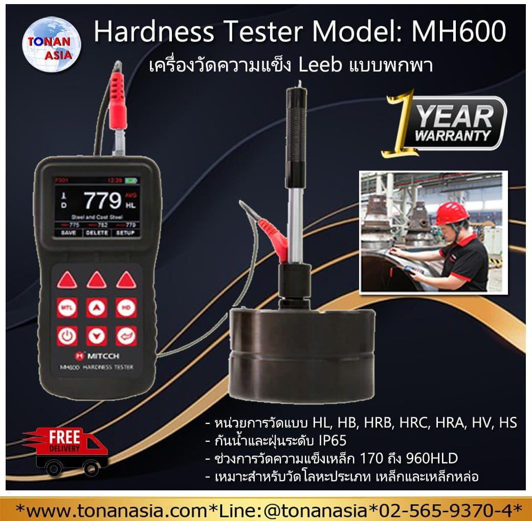 Portable Hardness Tester MH600 เครื่องวัดความแข็งพกพา Leeb