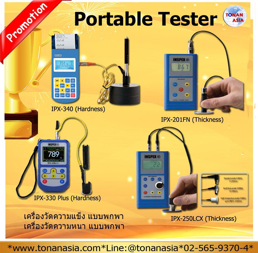 INSPEX Portable Tester เครื่องมือทดสอบวัสดุแบบพกพา